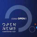 Open: Παρουσίαση νέου προγράμματος