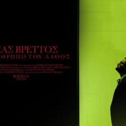 Ηλίας Βρεττός – «Τον Άνθρωπο Τον Λάθος»: Νέο hit & video clip
