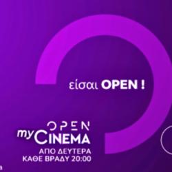 #OpenMyCinema σε νέα ώρα