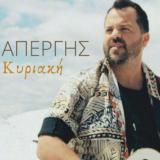 Νίκος Απέργης – «Μια Κυριακή» | Κυκλοφόρησε το νέο τραγούδι