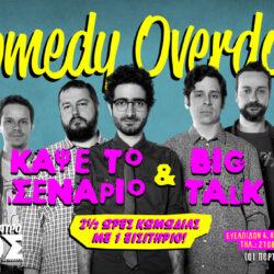 ΑΛΣΟΣ! Comedy Overdose – ΚΑΨΕ ΤΟ ΣΕΝΑΡΙΟ & BIG TALK