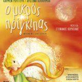 """""""Ο Μικρός Πρίγκιπας"""" από την Κάρμεν Ρουγγέρη με πρωτότυπη μουσική από τον Στέφανο Κορκολή στο Ίδρυμα Μιχάλης Κακογιάννης"""