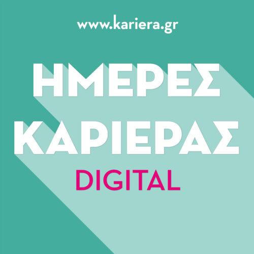 Ψάχνεις για δουλειά; Ημέρες Καριέρας Digital! Το μεγαλύτερο event για την εργασία επιστρέφει ψηφιακά!