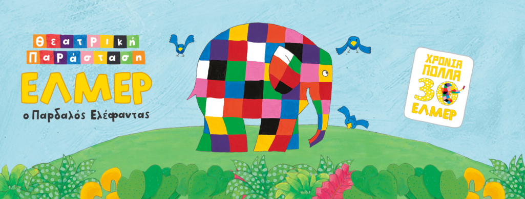 Έλμερ ο Παρδαλός Ελέφαντας