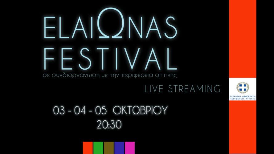 LIVE STREAMING 2020: Το ElaiΩnas Festival φέτος δεν ματαιώνεται λόγω κορονοϊού, αλλά μεταφέρεται με ασφάλεια στις οθόνες σας!