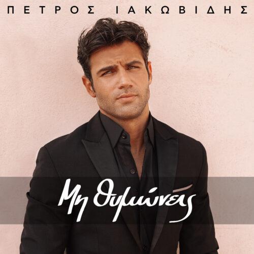 Πέτρος Ιακωβίδης - «Μη Θυμώνεις» - Official Video Teaser | Έρχεται