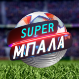 Πανέτοιμη οι ομάδα για Super Μπάλα Live στο Mega