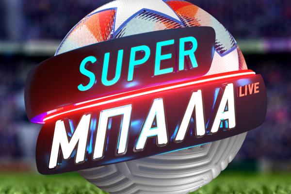 Η Super Μπάλα Live κάνει παιχνίδι και αυτή την Κυριακή στο MEGA