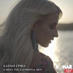 Ελένη Γρίβα: Η μέρα της ελευθερίας μου | Νέο τραγούδι