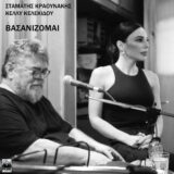 Ο Σταμάτης Κραουνάκης και η Κέλλυ Κελεκίδου παρουσιάζουν το video του «Βασανίζομαι»