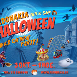 Aidoanakia Halloween: Trick or Treat με ΟΛΑ τα μέτρα ασφαλείας | ΜΟΝΟ ατα Αηδονάκια στο Μαρούσι