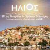 Πιάσε απ' το χέρι τη ζωή (Ψυχής Κλωστή): Ο Ηλίας Μακρίδης και ο Χρήστος Μάστορας ερμηνεύουν το τραγούδι της σειράς «Ήλιος»