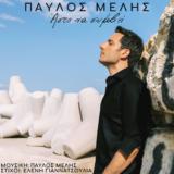 Παύλος Μελής – «Άστο να συμβεί» Νέο hit-single!