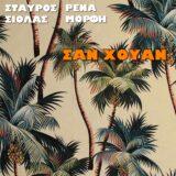 To νέο πολυσυλλεκτικό digital album του Σταύρου Σιόλα | Πρώτο single – ντουέτο με τη Ρένα Μόρφη