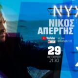 Ρυθμός 9,49: Ο Νίκος Απέργης στη ΝΥΧΤΑ στον ΡΥΘΜΟ