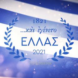 …και εγένετο Ελλάς: Οι Έλληνες που διέπρεψαν στον χώρο των Τεχνών