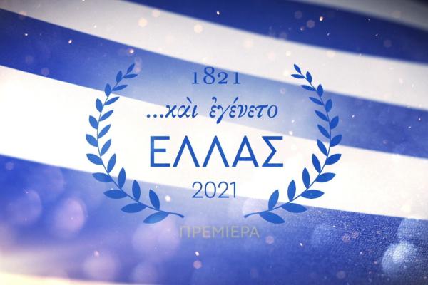 """""""…και εγένετο Ελλάς"""": H μεγάλη αφιερωματική σειρά του OPEN για τα 200 χρόνια από την Ελληνική Επανάσταση συνεχίζεται"""