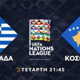 Στην κορυφή της τηλεθέασης στα ανδρικά κοινά το Ελλάδα-Κόσοβο