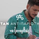 STAN Αντιπαριώτης – «Να Ξαναρθείς»: Μας ταξιδεύει στην Πάρο με το νέο του video clip