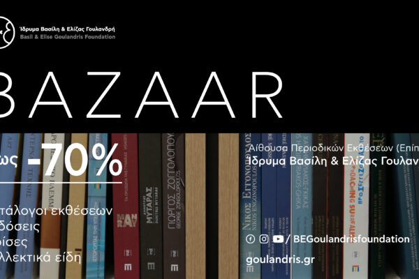Ίδρυμα Βασίλη & Ελίζας Γουλανδρή || BΑΖΑΑR σε βιβλία και έντυπο υλικό τέχνης