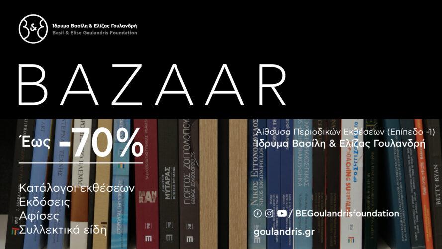 Ίδρυμα Βασίλη & Ελίζας Γουλανδρή    BΑΖΑΑR σε βιβλία και έντυπο υλικό τέχνης