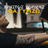 """Ο Χρήστος Χολίδης """"γυρίζει"""" στο κέντρο της Αθήνας, για τις ανάγκες του νέου του κλιπ"""