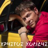 Θα Γυρίζω: Ο Χρήστος Χολίδης επιστρέφει με νέο τραγούδι