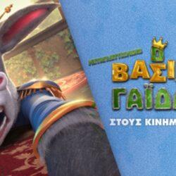 Ο Βασιλιάς Γάιδαρος (The Donkey King) στους κινηματογράφους