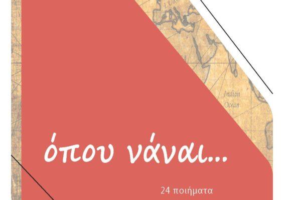 """Κυκλοφόρησε το νέο βιβλίο του Αντώνη Ζαΐρη """"Όπου νάναι…"""" από τις εκδόσεις Ηδυέπεια"""