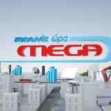 Κοινωνία ώρα Mega: Σταθερά βήματα ανόδου στα ποσοστά τηλεθέασης