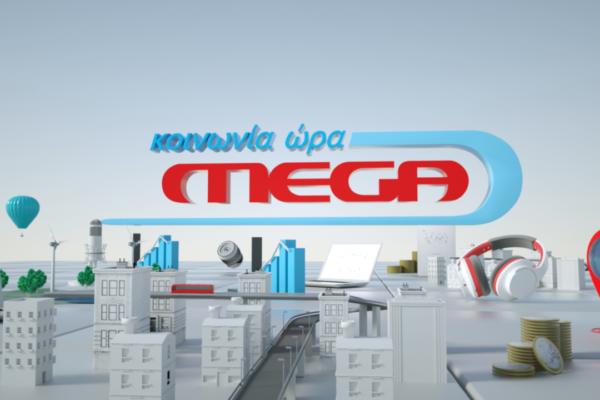 Κοινωνία ώρα MEGA: Εβδομάδα πρωτιάς στο δυναμικό κοινό