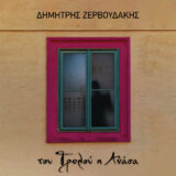 """Δημήτρης Ζερβουδάκης - """"Του τρελού η ανάσα""""   Νέο Album"""