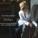 Νέο album // Επιθυμία - Κατερίνα Ντίνου