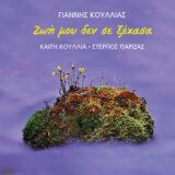 Ζωή μου δεν σε ξέχασα: Νέο άλμπουμ από τους Γιάννη Κουλλιά, Καίτη Κουλλιά, Στέργιο Παρίζα