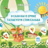 Ταξιδέψτε μαζί με τα παιδιά σας Covid free! Ένα βιβλίο για τους μικρούς αναγνώστες στις ομορφιές της Ελλάδας