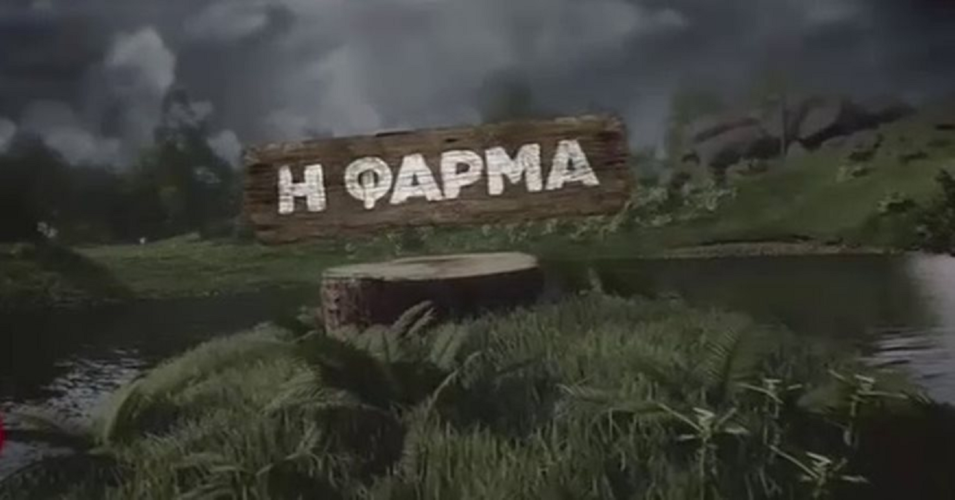 "H ""Φάρμα"" επιστρέφει στον ΑΝΤ1"