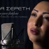 Εβίτα Σερέτη «Θα μου λείψεις»   Νέα κυκλοφορία
