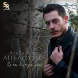 Αλέξανδρος Αγγελούσης - Ως τη δεύτερη ζωή | Νέα κυκλοφορία από τη Spark Records