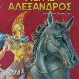 Μέγας Αλέξανδρος από τις εκδόσεις Διάπλαση