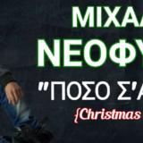 Ποσο Σ'Αγαπω: Το πιο γλυκό και ερωτικό τραγούδι γι' αυτά τα Χριστούγεννα ανήκει στον Μιχάλη Νεοφύτου