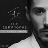 Τεο Δερμπόκης- Τώρα που έμαθα   Νέα Κυκλοφορία