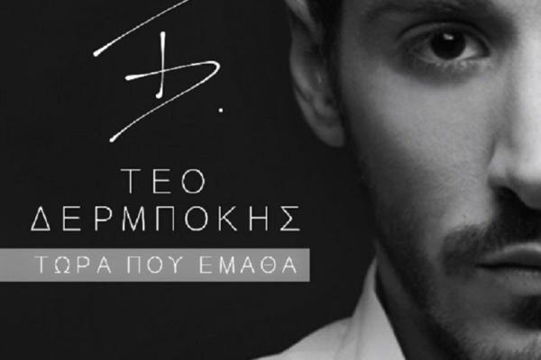 Τεο Δερμπόκης- Τώρα που έμαθα | Νέα Κυκλοφορία