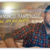 """Κωνσταντίνος Παντελίδης """"Κι Αν Με Μισώ"""": Το πρώτο του τραγούδι είναι γεγονός!"""