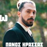 Πάνος Κρασσάς - Ζω | Νέο Ραδιοφωνικό Single