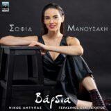 Σοφία Μανουσάκη – «Βάρδια»   Νέο Τραγούδι