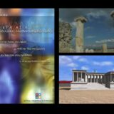 Εργαλεία εκπαίδευσης και ψυχαγωγίας διαδικτυακά από το Ίδρυμα Μείζονος Ελληνισμού