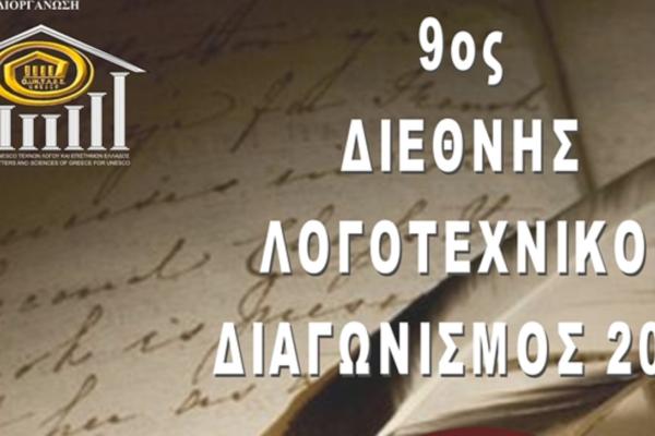 Αποτελέσματα 9ου Διεθνούς Λογοτεχνικού Διαγωνισμού 2020, Ομίλου για την UNESCO Τεχνών, Λόγου & Επιστημών Ελλάδας