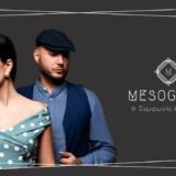 """Mesogeios - """"Συμφωνία Ατυχής"""""""
