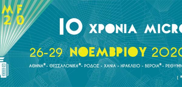10ο International Micro μ Festival 2020