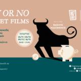 Σεμινάριο: LOW OR NO BUDGET FILMS ~ Εισηγητής Βασίλης Μαζωμένος